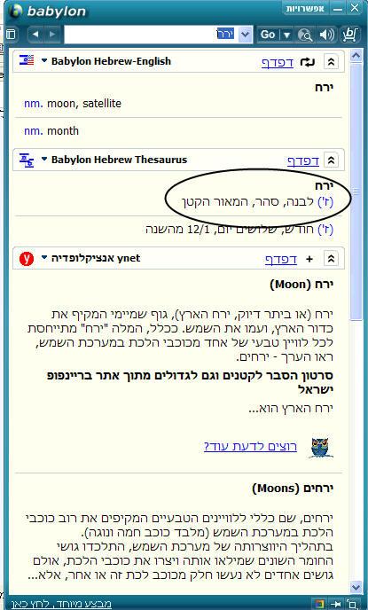 בבילון עברי עברי בבילון