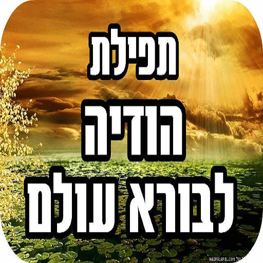 תפילת הודיה 2