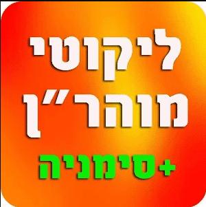 תפילת הודיה 3