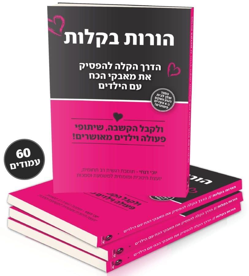 הספר הורות בקלות להורדה חינם!